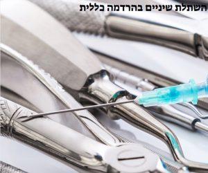 השתלת שיניים בהרדמה כללית